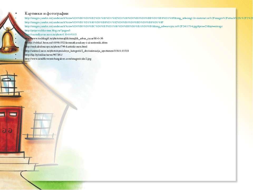Картинки и фотографии http://images.yandex.ru/yandsearch?text=%D0%B0%D0%B2%D1...