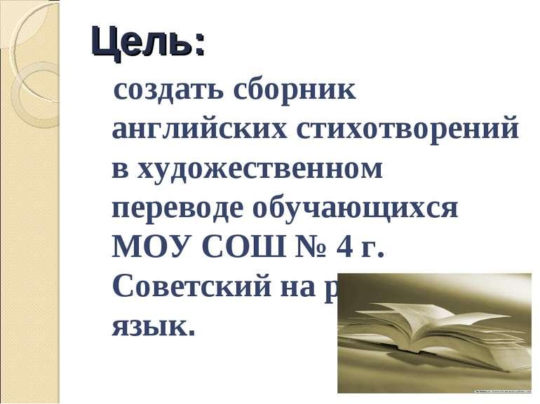 Цель: создать сборник английских стихотворений в художественном переводе обуч...