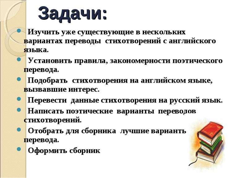 Задачи: Изучить уже существующие в нескольких вариантах переводы стихотворени...