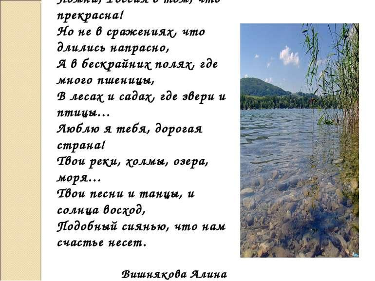 Помни, Россия о том, что прекрасна! Но не в сражениях, что длились напрасно, ...