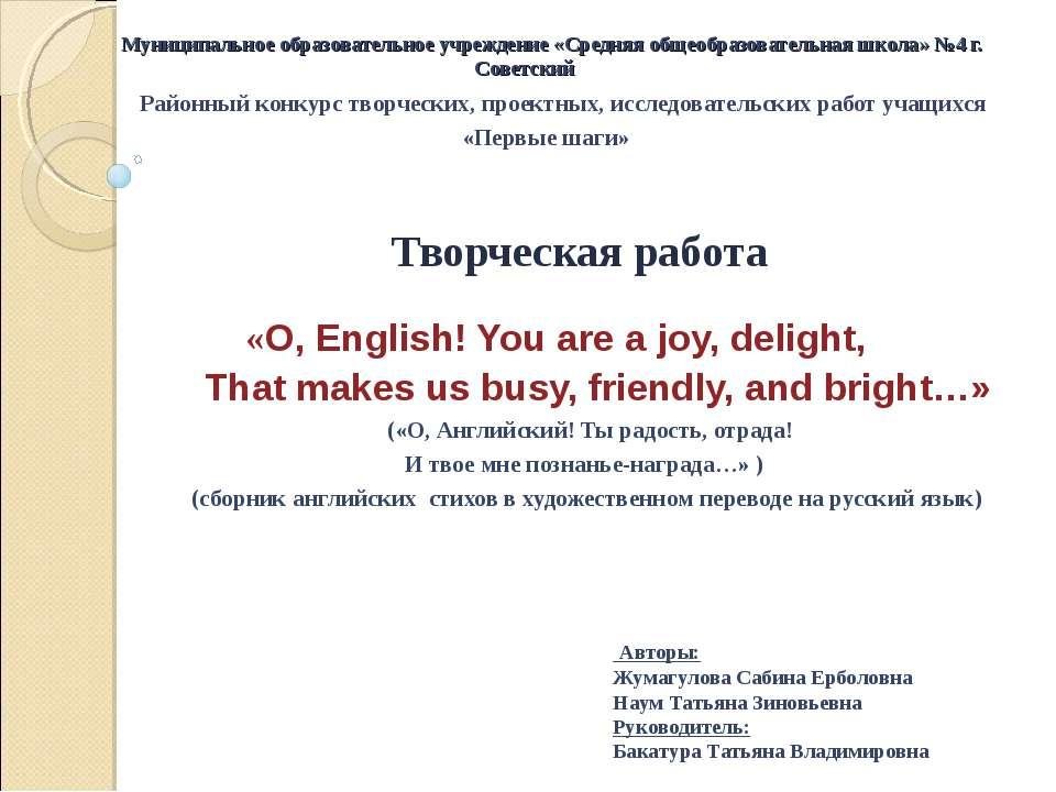 Муниципальное образовательное учреждение «Средняя общеобразовательная школа» ...