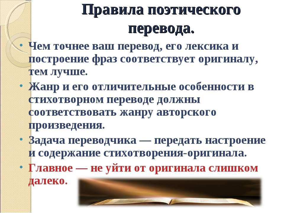 Правила поэтического перевода. Чем точнее ваш перевод, его лексика и построен...
