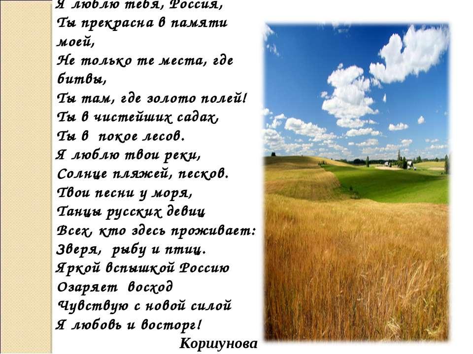 Я люблю тебя, Россия, Ты прекрасна в памяти моей, Не только те места, где бит...