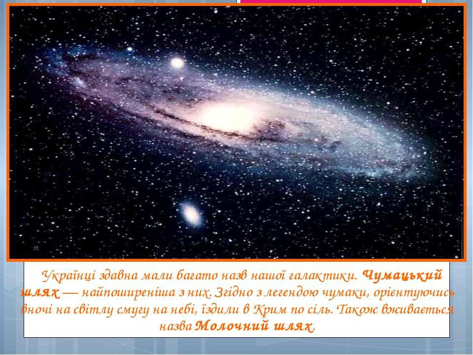 Українці здавна мали багато назв нашої галактики. Чумацький шлях— найпоширен...