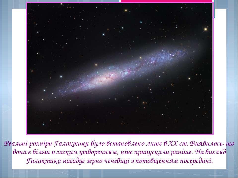 Реальні розміри Галактики було встановлено лише в XX ст. Виявилось, що вона є...