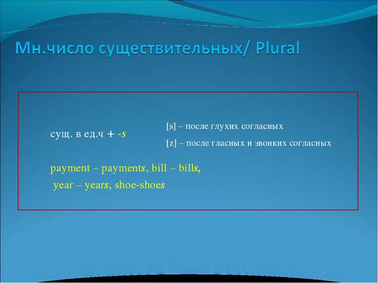 сущ. в ед.ч + -s payment – payments, bill – bills, year – years, shoe-shoes [...