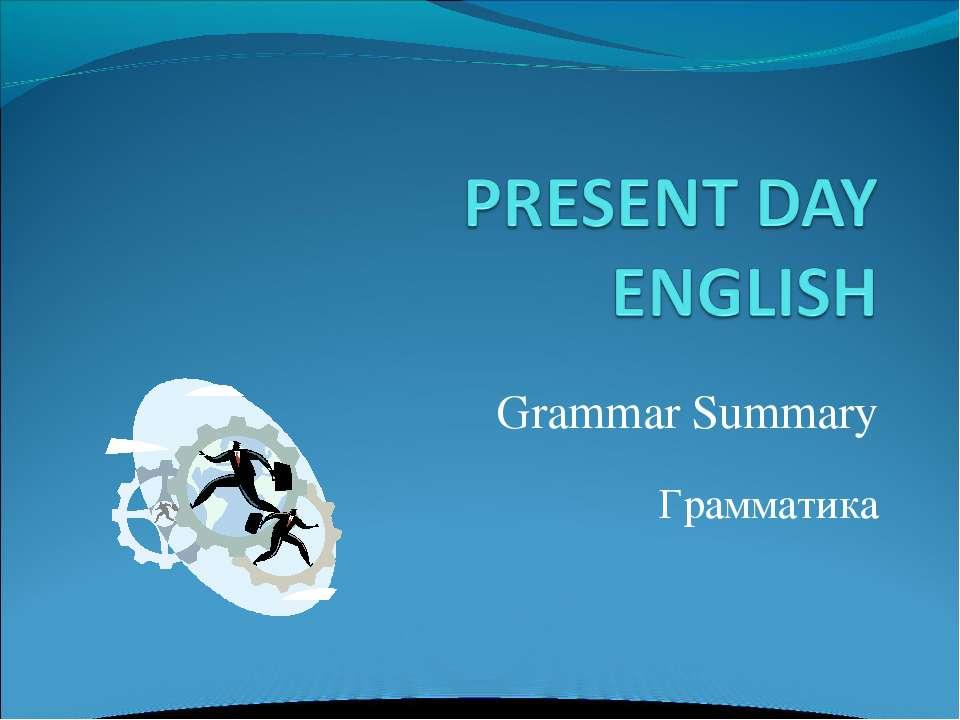 Grammar Summary Грамматика