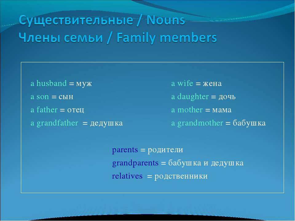 a husband = муж a wife = жена a son = сын a daughter = дочь a father = отец a...