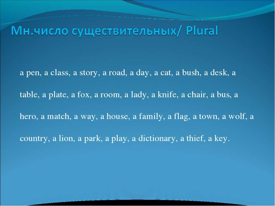 а pen, a class, a story, a road, a day, a cat, a bush, a desk, a table, a pla...