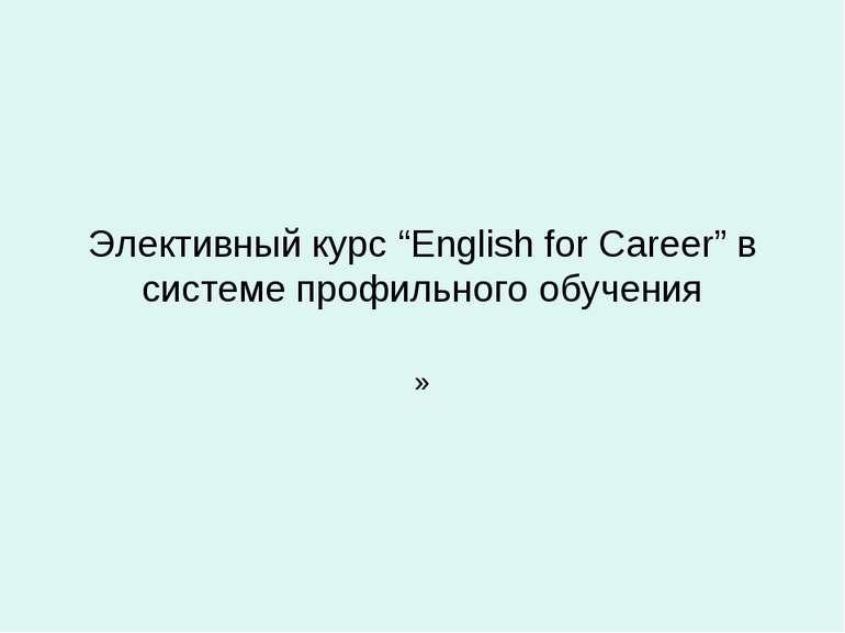 """Элективный курс """"English for Сareer"""" в системе профильного обучения »"""