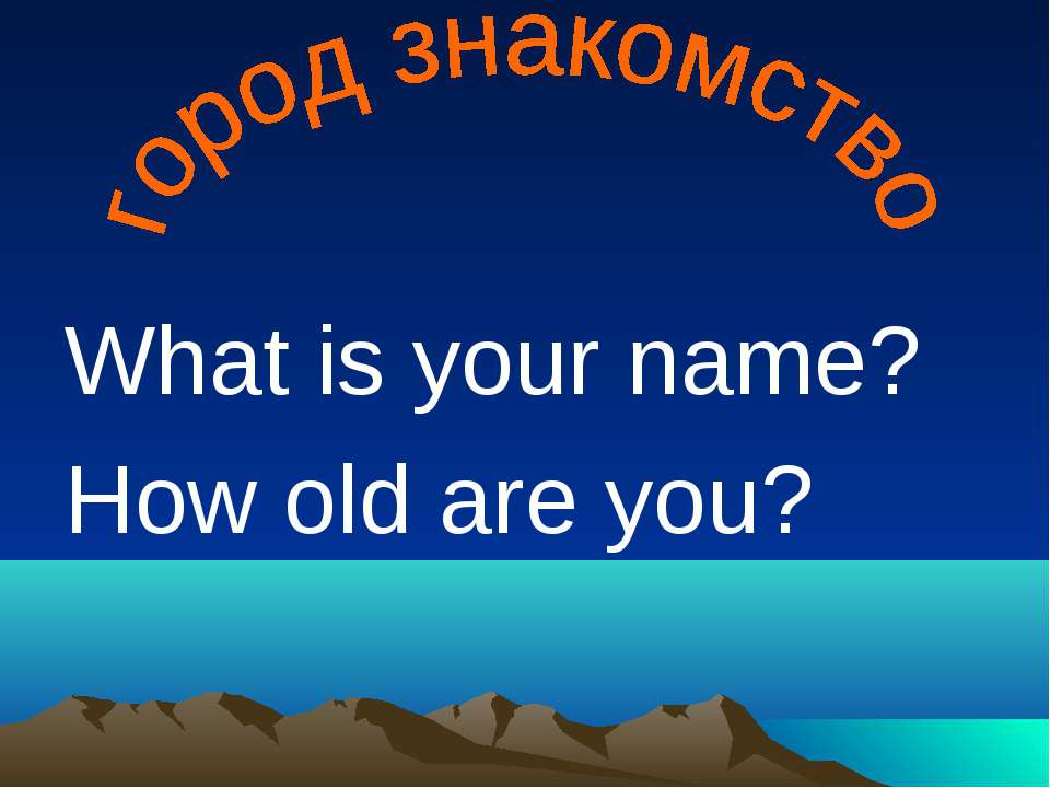 What is your name? How old are you?