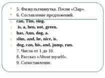 5. Физкультминутка. Песня «Clap». 6. Составление предложений. can, Tim, sing....