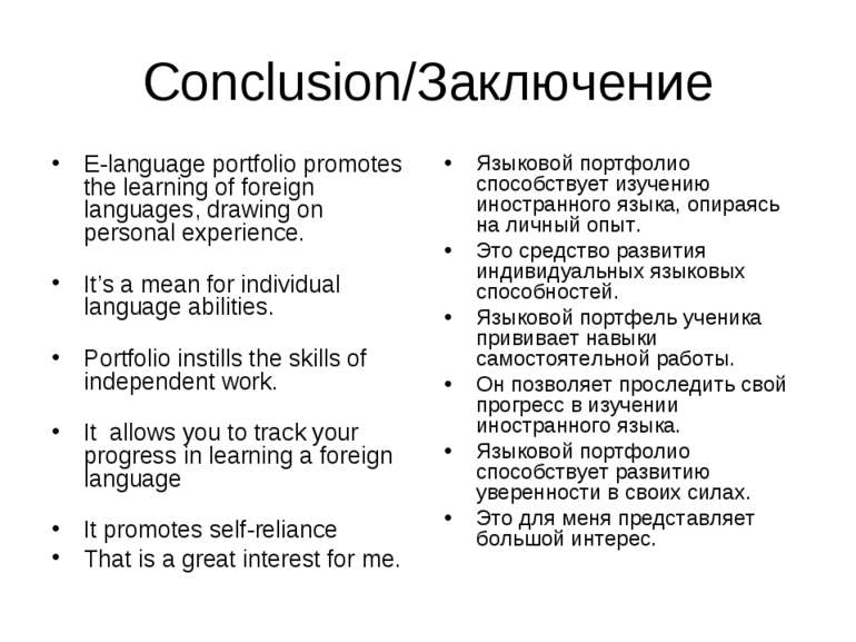Conclusion/Заключение E-language portfolio promotes the learning of foreign l...