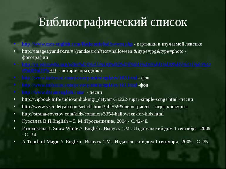 Библиографический список http://www.mes-english.com/flashcards/halloween.php ...