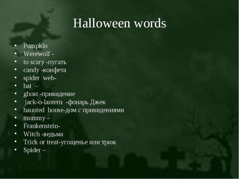 Halloween words Pumpkin Werewolf - to scary -пугать candy -конфета spider web...