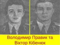 Володимир Правик та Віктор Кібенюк