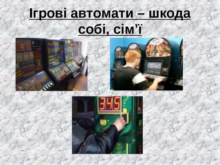 Ігрові автомати – шкода собі, сім'ї