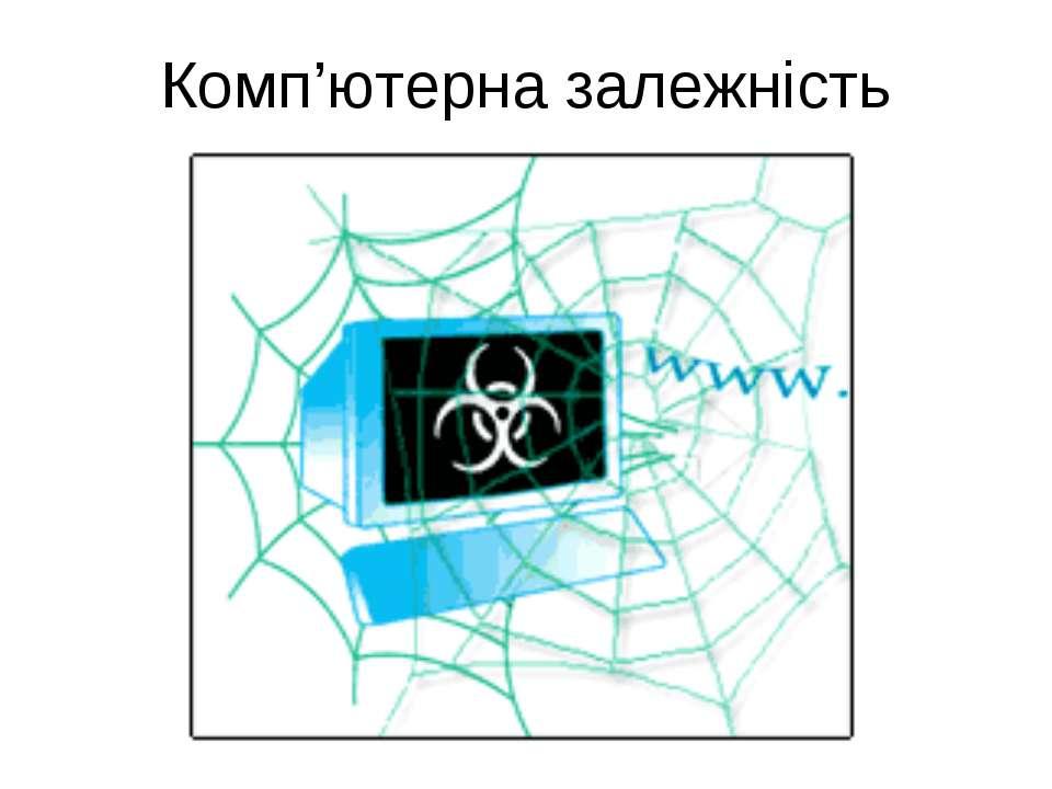 Комп'ютерна залежність
