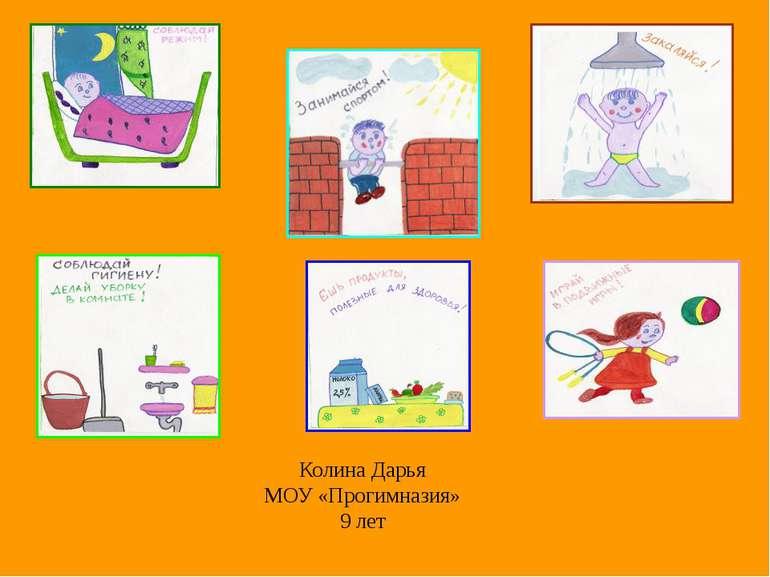 Колина Дарья МОУ «Прогимназия» 9 лет
