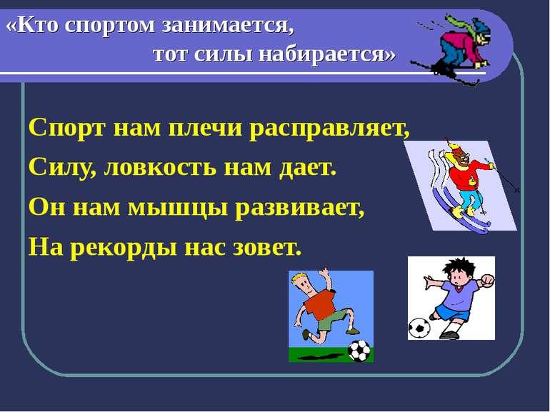«Кто спортом занимается, тот силы набирается» Спорт нам плечи расправляет, Си...