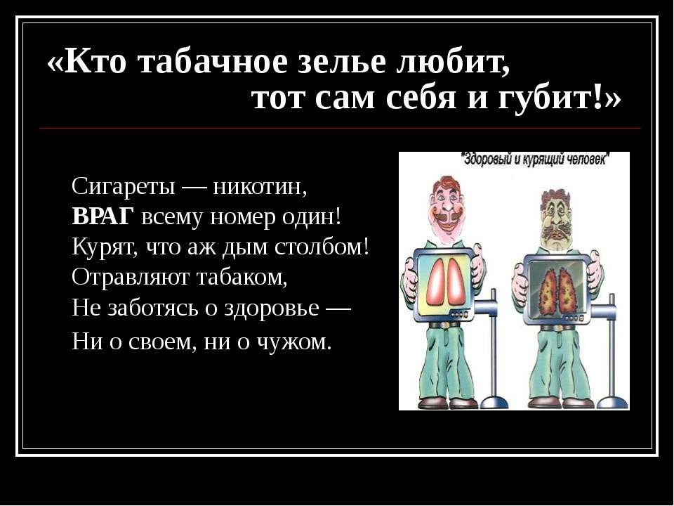 «Кто табачное зелье любит, тот сам себя и губит!» Сигареты — никотин, ВРАГ вс...