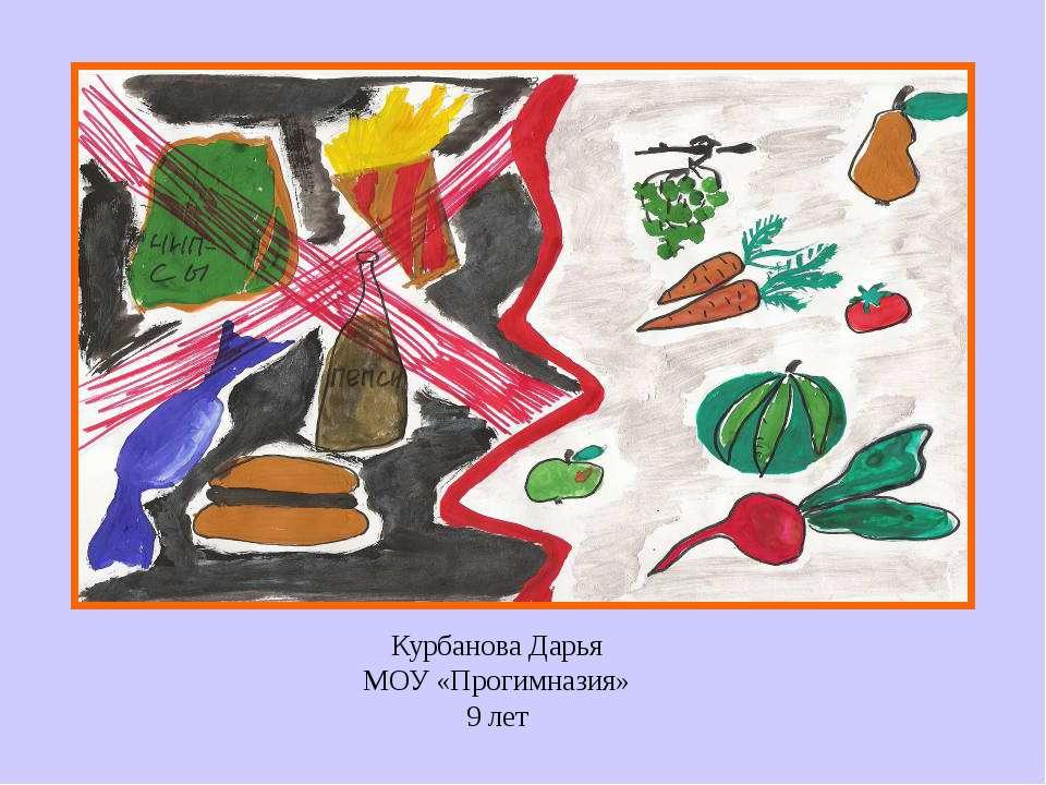 Курбанова Дарья МОУ «Прогимназия» 9 лет