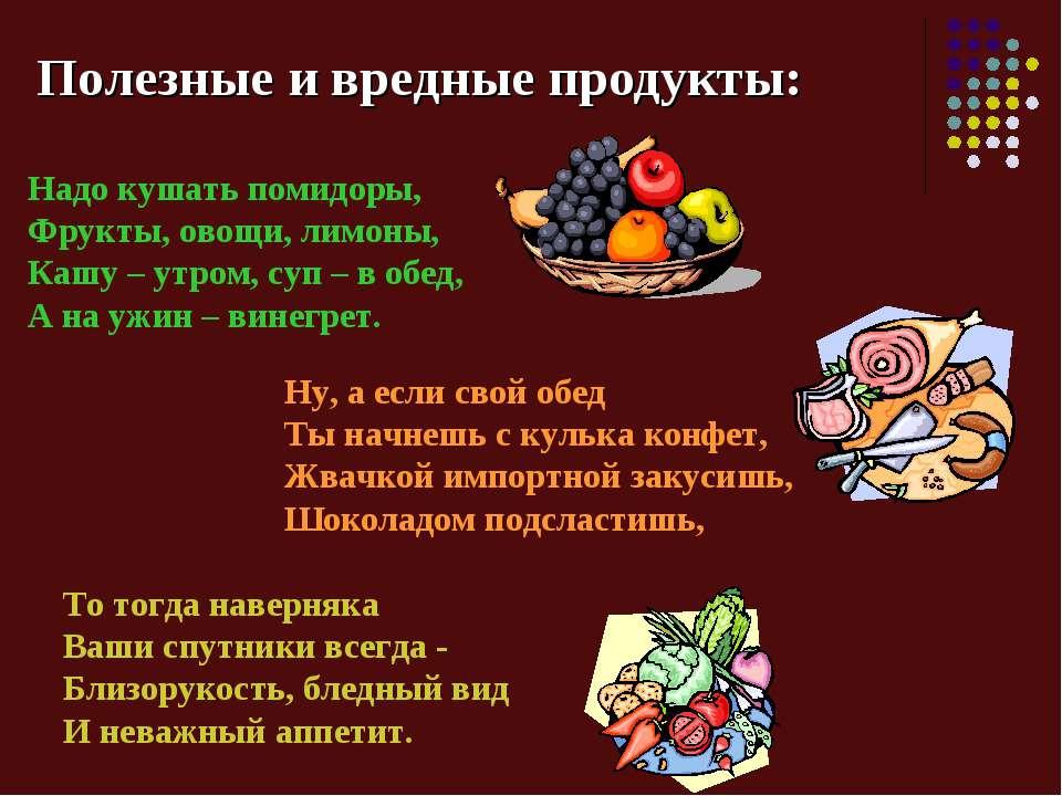 Полезные и вредные продукты: Надо кушать помидоры, Фрукты, овощи, лимоны, Каш...