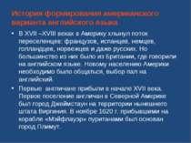 История формирования американского варианта английского языка В XVII –XVIII в...