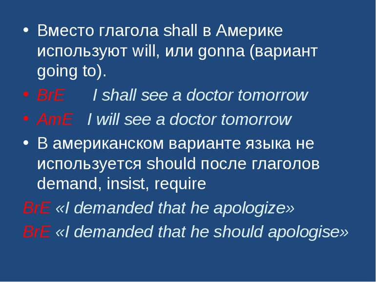 Вместо глагола shall в Америке используют will, или gonna (вариант going to)....