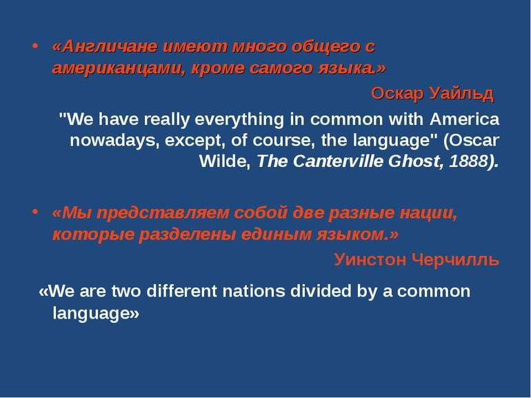 «Англичане имеют много общего с американцами, кроме самого языка.» Оскар Уайл...