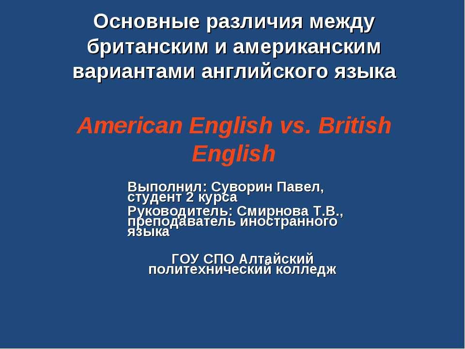 Основные различия между британским и американским вариантами английского язык...