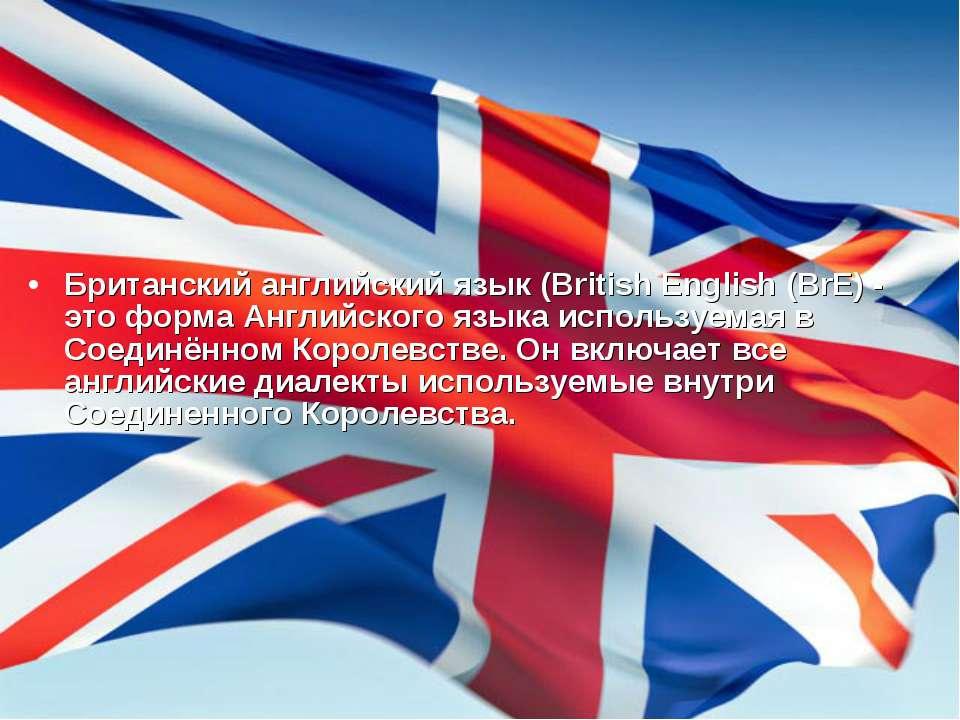 Британский английский язык (British English (BrE) - это форма Английского язы...