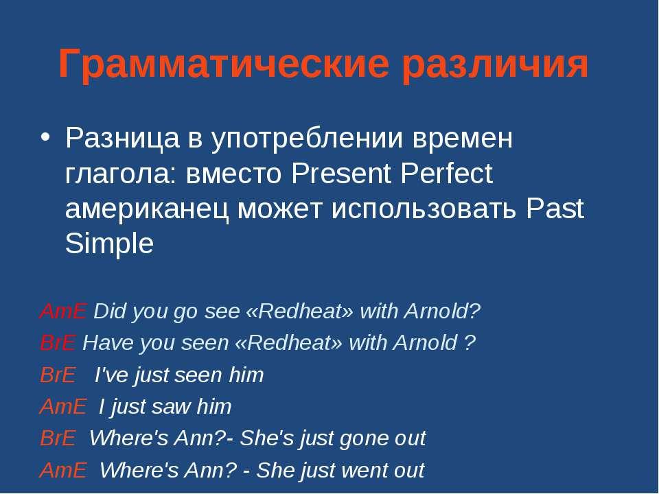 Грамматические различия Разница в употреблении времен глагола: вместо Present...