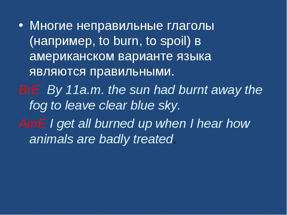 Многие неправильные глаголы (например, to burn, to spoil) в американском вари...
