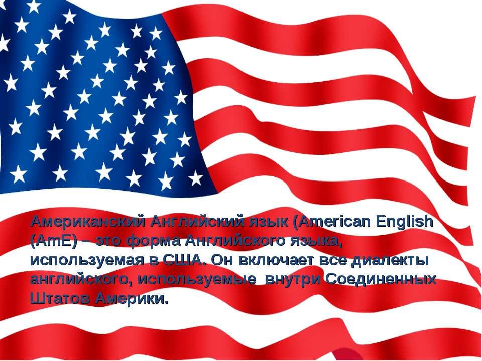 Американский Английский язык (American English (AmE) – это форма Английского ...