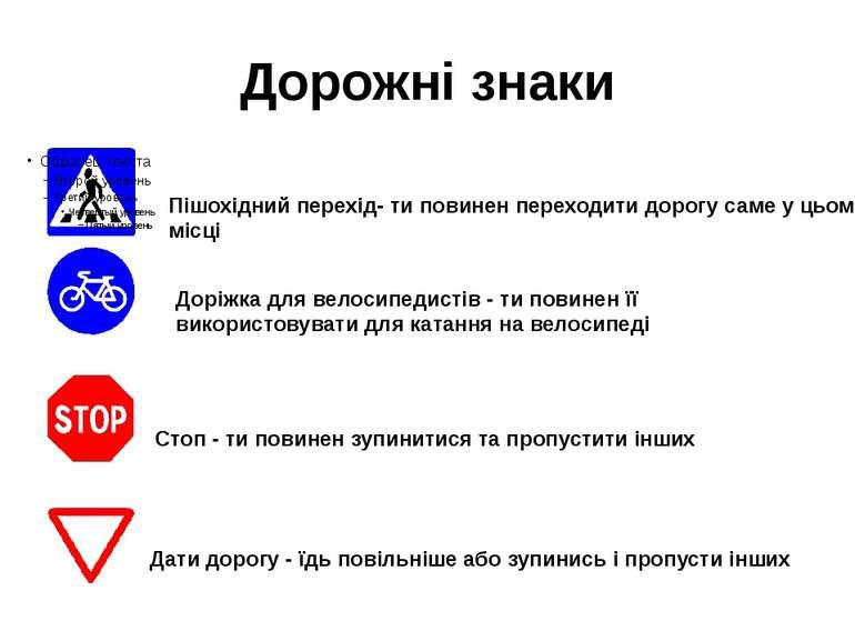 Дорожні знаки Стоп - ти повинен зупинитися та пропустити інших Дати дорогу - ...
