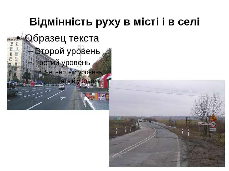 Відмінність руху в місті і в селі