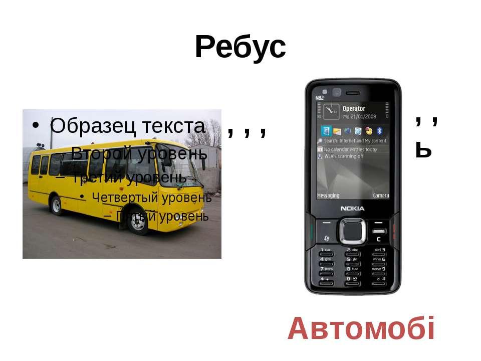 Ребус , , , , , ь Автомобіль