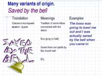 Many variants of origin. Saved by the bell