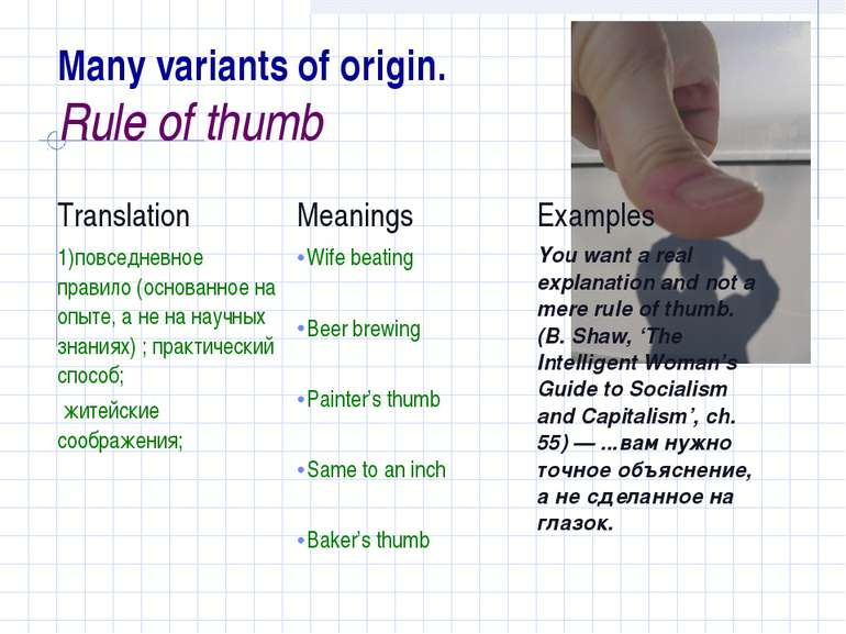 Many variants of origin. Rule of thumb