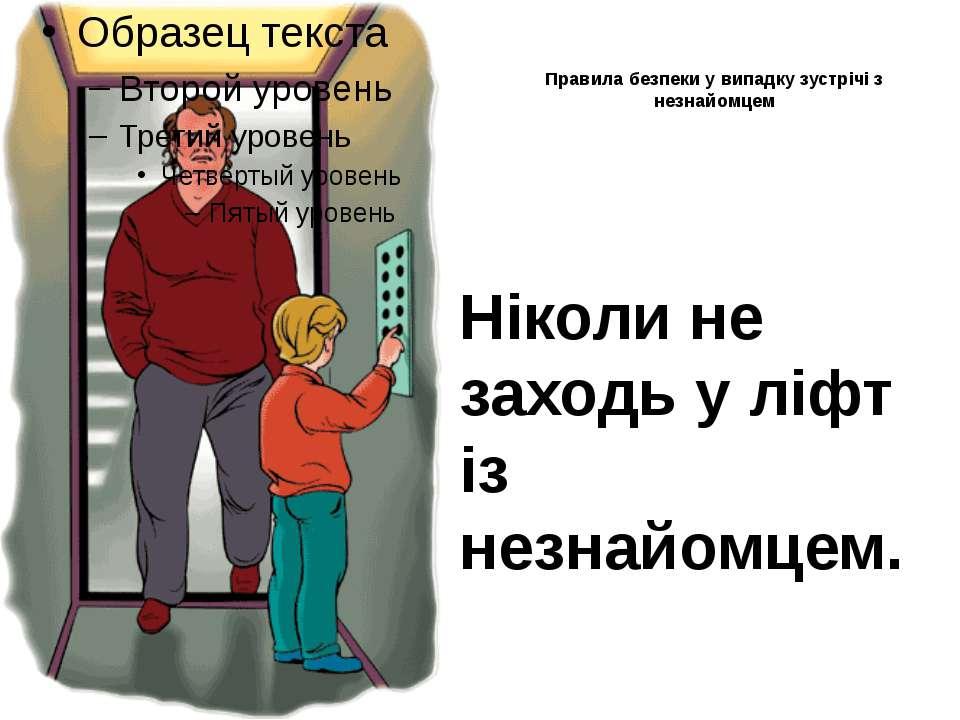 Правила безпеки у випадку зустрічі з незнайомцем Ніколи не заходь у ліфт із н...