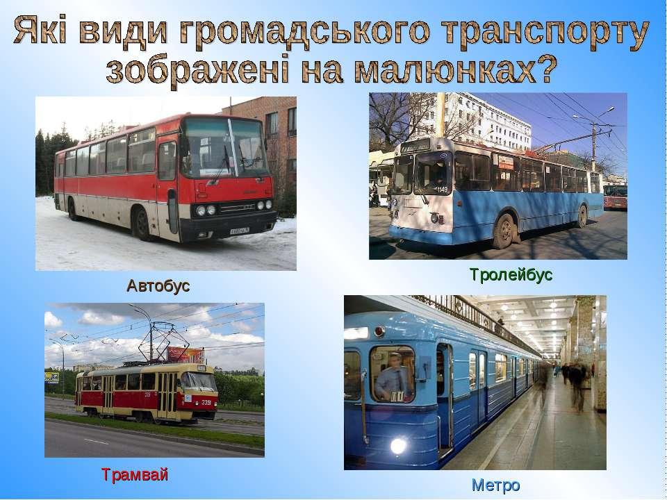 Автобус Тролейбус Трамвай Метро