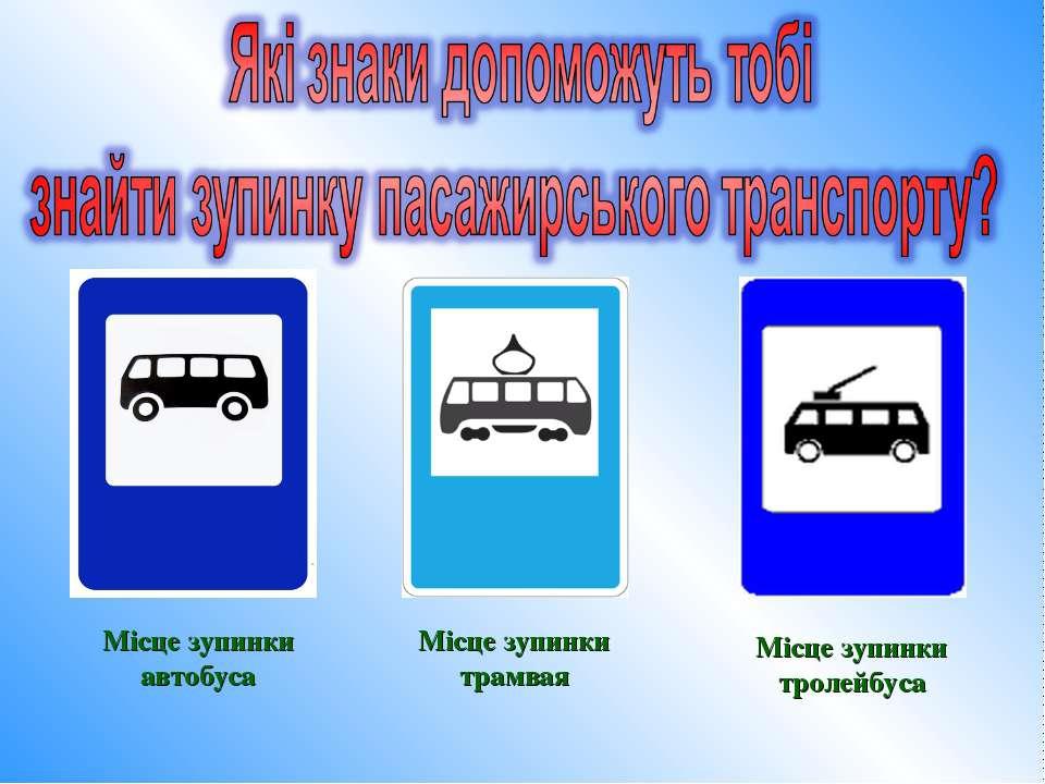 Місце зупинки трамвая Місце зупинки автобуса Місце зупинки тролейбуса