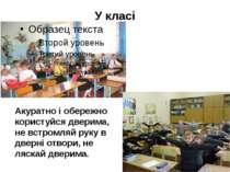 У класі Акуратно і обережно користуйся дверима, не встромляй руку в дверні от...