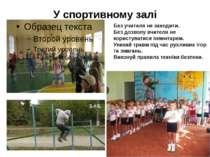 У спортивному залі Без учителя не заходити. Без дозволу вчителя не користуват...