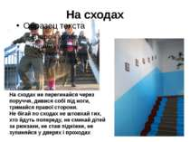 На сходах На сходах не перегинайся через поруччя, дивися собі під ноги, трима...