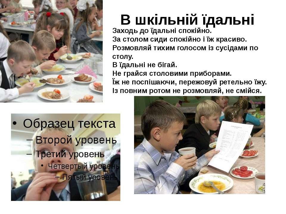В шкільній їдальні Заходь до їдальні спокійно. За столом сиди спокійно і їж к...