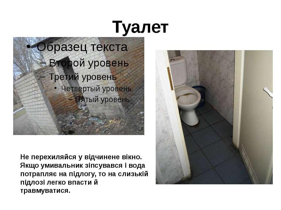Туалет Не перехиляйся у відчинене вікно. Якщо умивальник зіпсувався і вода по...