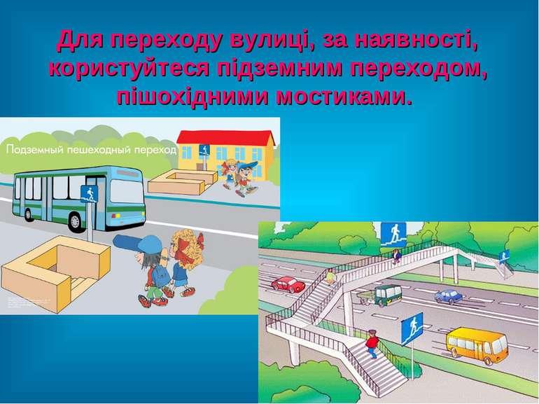 Для переходу вулиці, за наявності, користуйтеся підземним переходом, пішохідн...