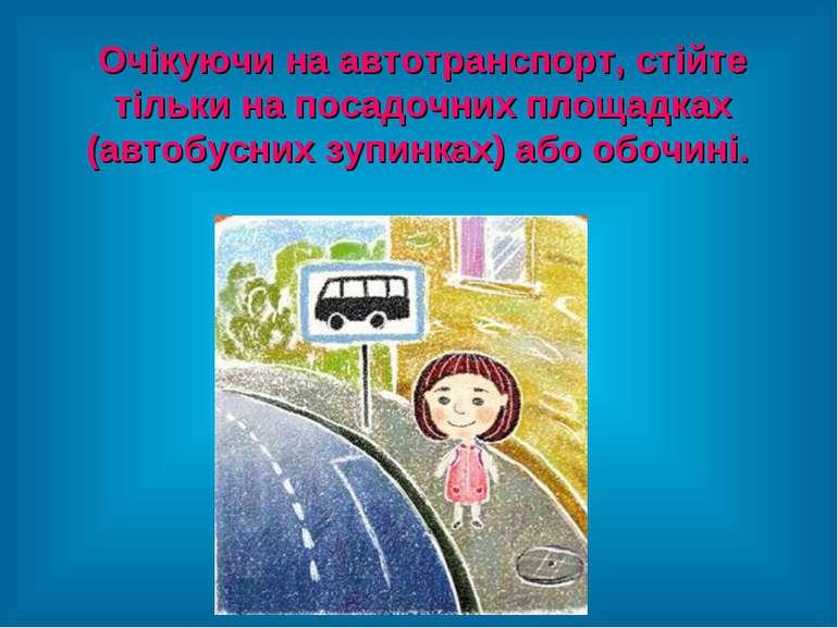 Очікуючи на автотранспорт, стійте тільки на посадочних площадках (автобусних ...